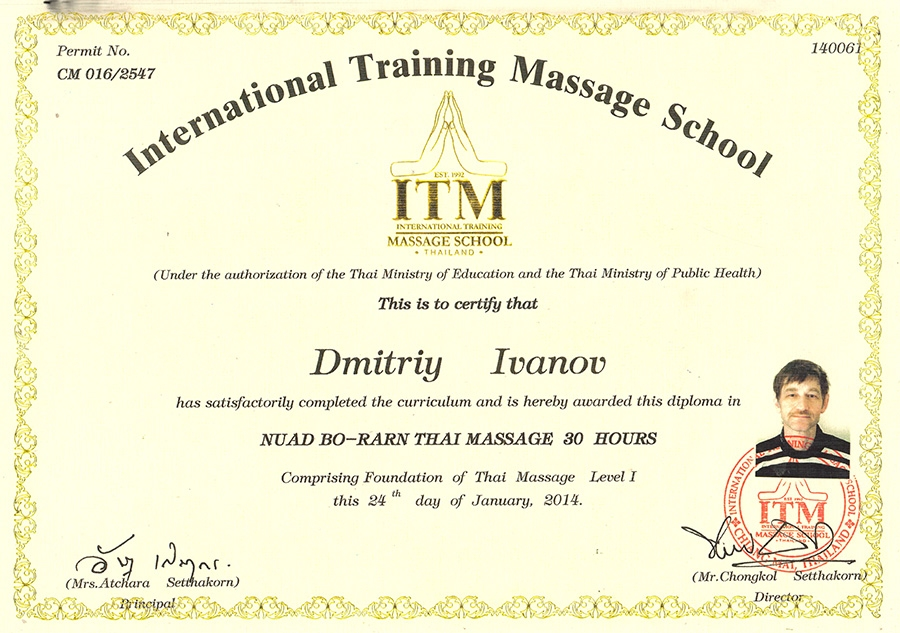 Сертификат International Training Massage School, Nuad Bo-Rarn Thai Massage (2014)